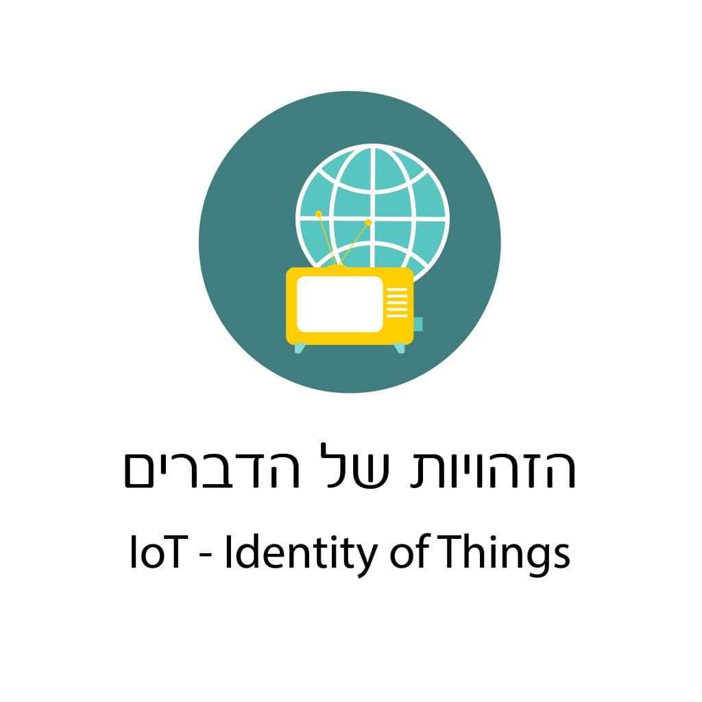 הזהויות של הדברים iot identity of things