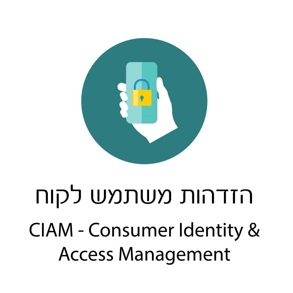 הזדהות משתמש לקוח CIAM CONSUMER IDENTITY AND ACCESS MANAGEMENT